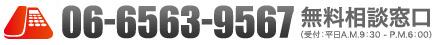 フリーダイヤル0120-917-153